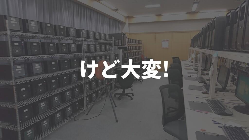 © DMM.com 79 けど大変!