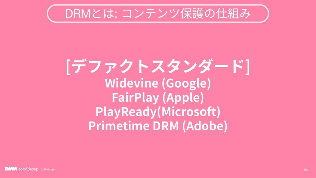 © DMM.com 99 DRMとは: コンテンツ保護の仕組み [デファクトスタンダード] W...