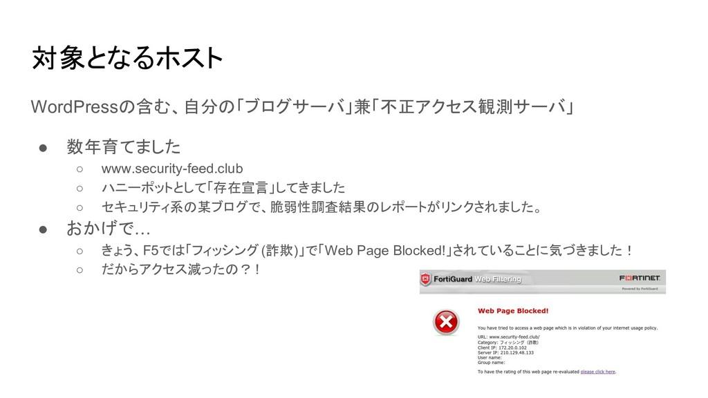 対象となるホスト WordPressの含む、自分の「ブログサーバ」兼「不正アクセス観測サーバ」...