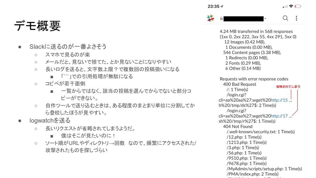 デモ概要 ● Slackに送るのが一番よさそう ○ スマホで見るのが楽 ○ メールだと、見ない...