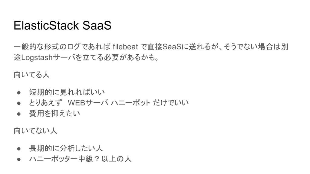ElasticStack SaaS 一般的な形式のログであれば filebeat で直接Saa...