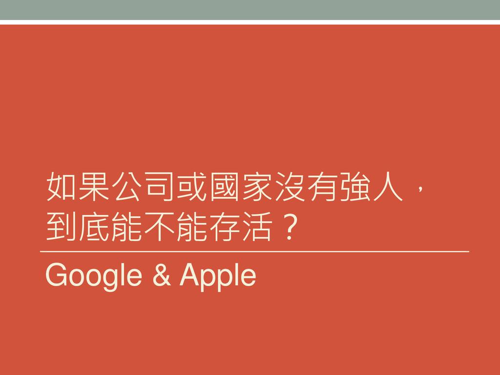 如果公司或國家沒有強人, 到底能不能存活? Google & Apple