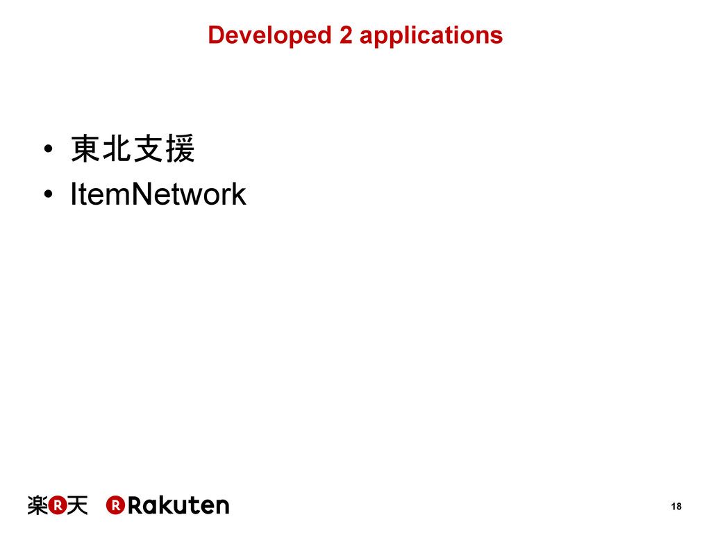 18 Developed 2 applications • 東北支援 • ItemNetw...