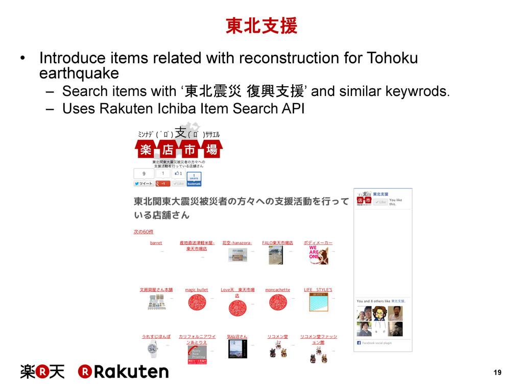 19 東北支援 • Introduce items related with reconst...