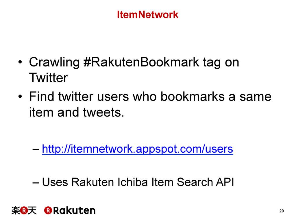20 ItemNetwork • Crawling #RakutenBookmark tag...