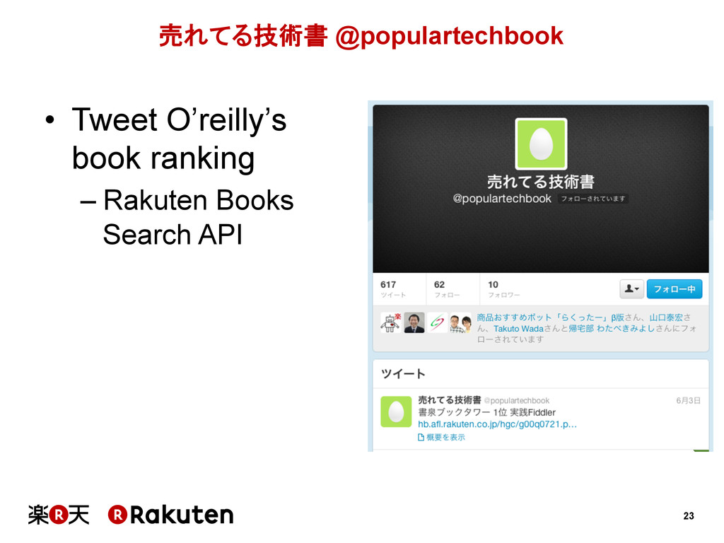 23 売れてる技術書 @populartechbook • Tweet O'reilly's...