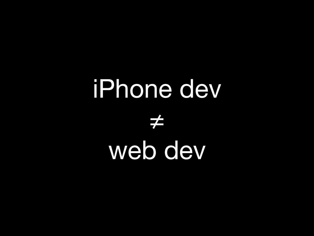 iPhone dev ≠ web dev