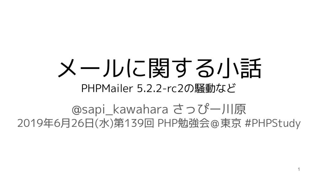 メールに関する小話 PHPMailer 5.2.2-rc2の騒動など @sapi_kawaha...