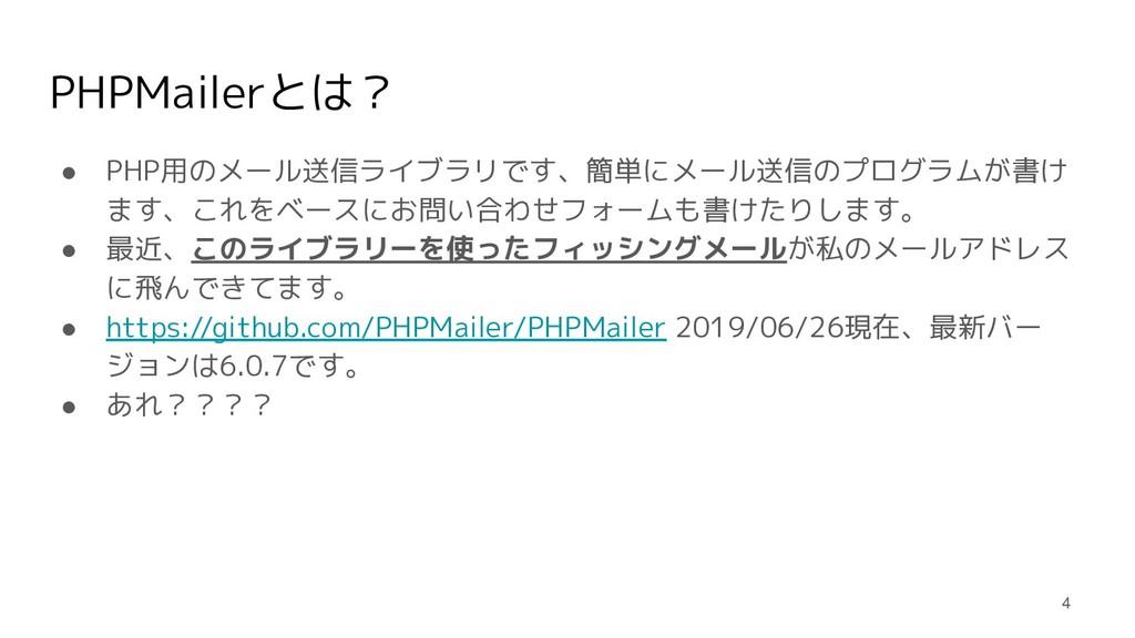 PHPMailerとは? ● PHP用のメール送信ライブラリです、簡単にメール送信のプログラム...