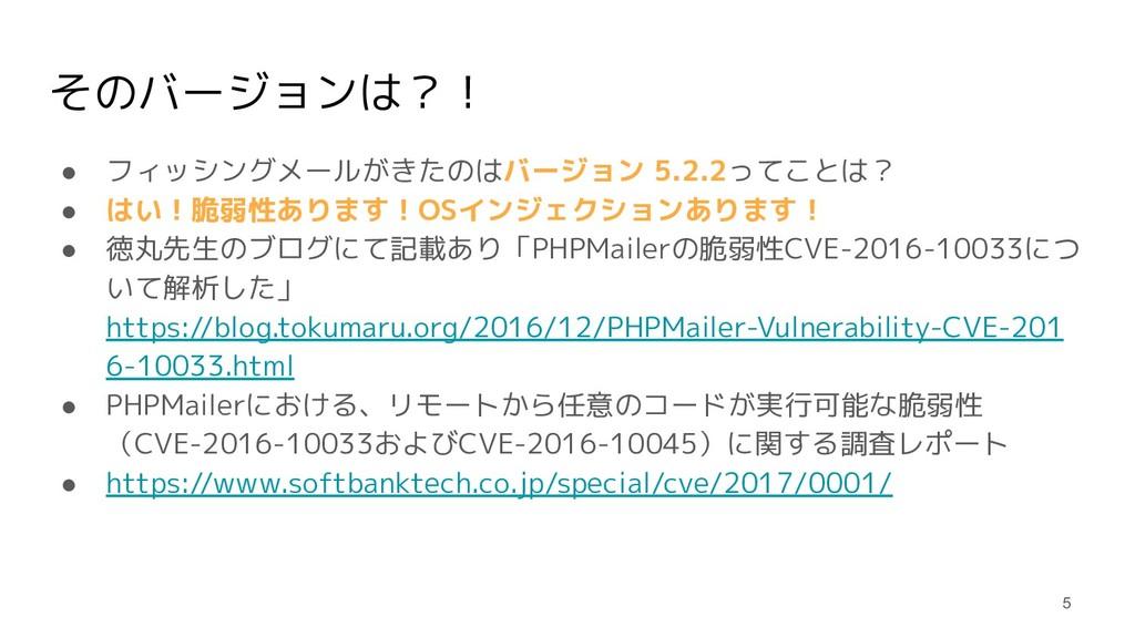 そのバージョンは?! ● フィッシングメールがきたのはバージョン 5.2.2ってことは? ● ...