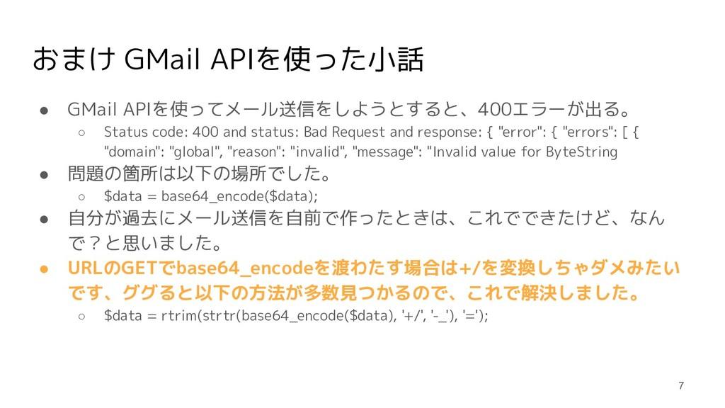 おまけ GMail APIを使った小話 ● GMail APIを使ってメール送信をしようとする...