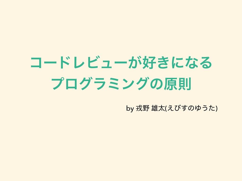 ίʔυϨϏϡʔ͕͖ʹͳΔ ϓϩάϥϛϯάͷݪଇ by ॉ ༤ଠ(͑ͼ͢ͷΏ͏ͨ)