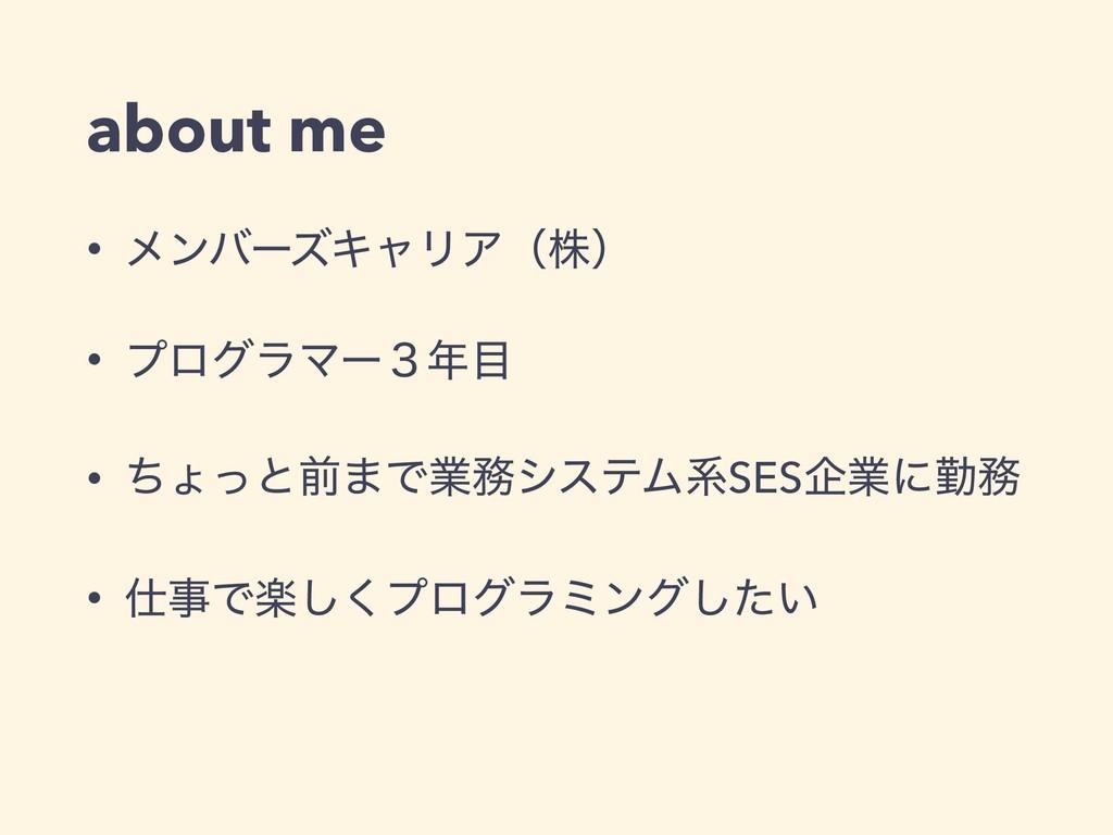 about me • ϝϯόʔζΩϟϦΞʢגʣ • ϓϩάϥϚʔ̏ • ͪΐͬͱલ·Ͱۀ...