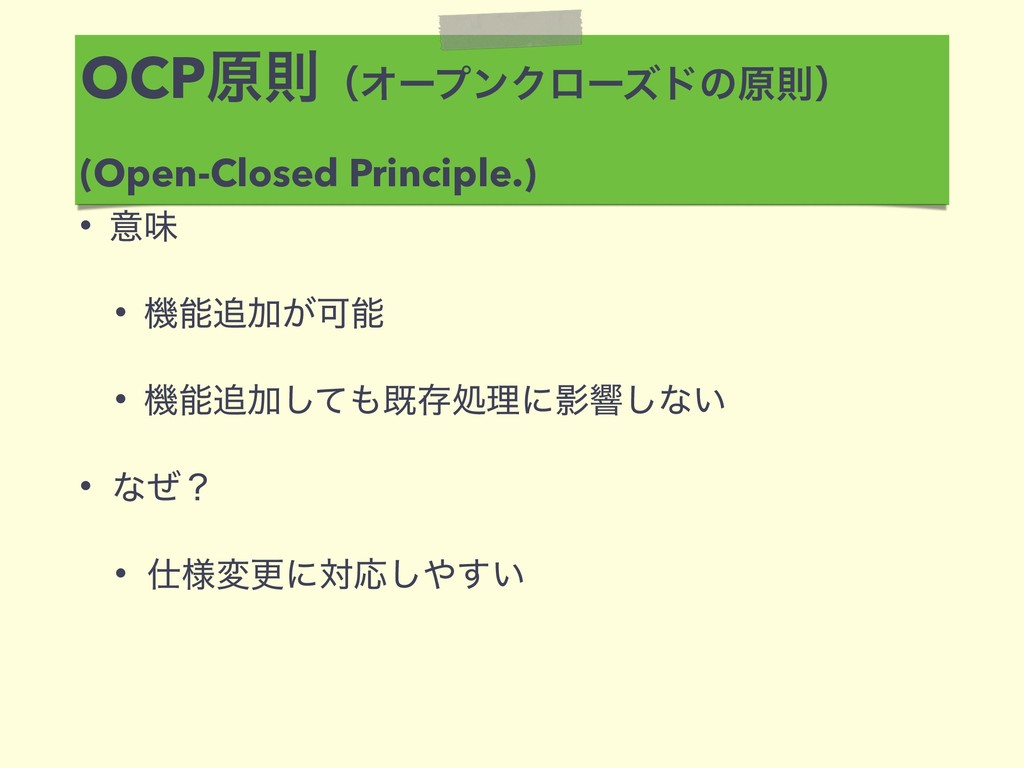 OCPݪଇʢΦʔϓϯΫϩʔζυͷݪଇʣ (Open-Closed Principle.) • ...