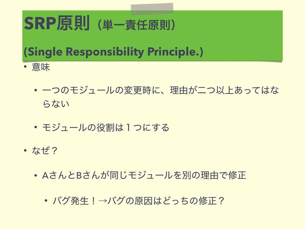 SRPݪଇʢ୯Ұݪଇʣ (Single Responsibility Principle....