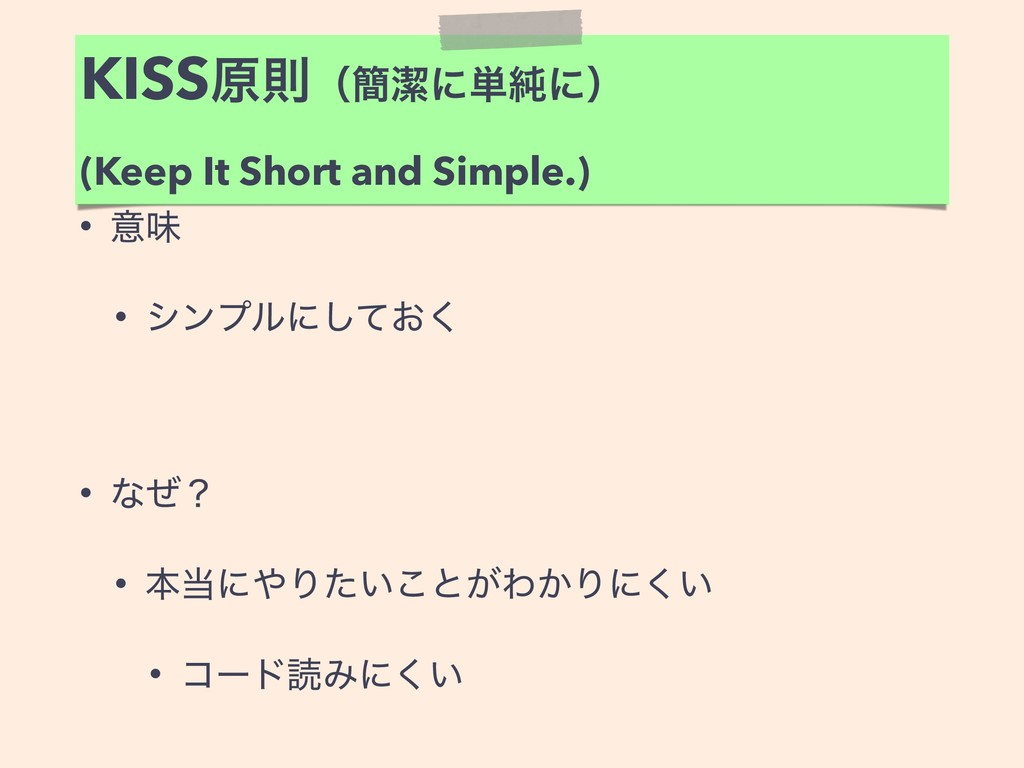 KISSݪଇʢ؆ܿʹ୯७ʹʣ (Keep It Short and Simple.) • ҙຯ...