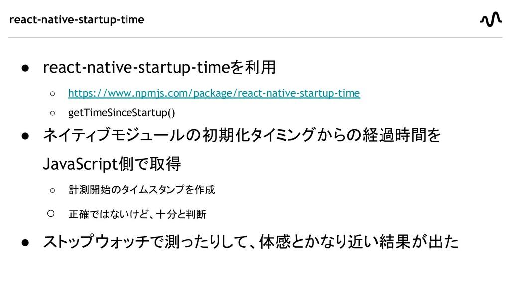 react-native-startup-time ● react-native-startu...