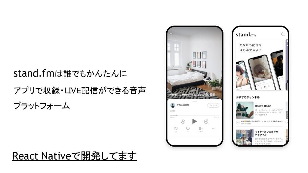 stand.fmは誰でもかんたんに アプリで収録・LIVE配信ができる音声 プラットフォーム...