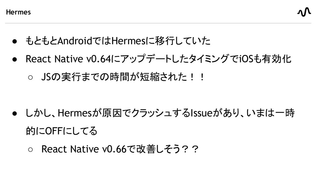 Hermes ● もともとAndroidではHermesに移行していた ● React Nat...