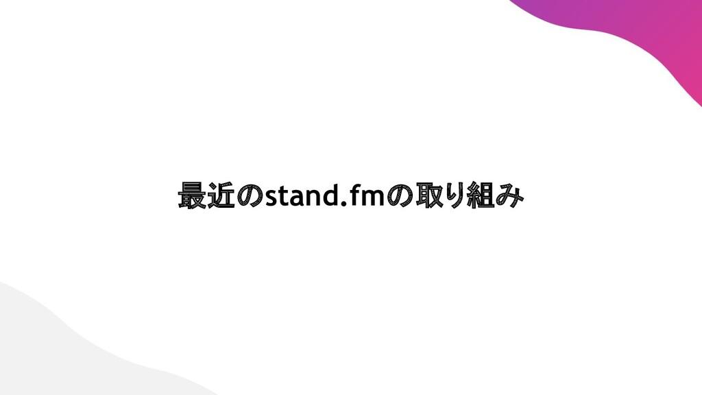 最近のstand.fmの取り組み