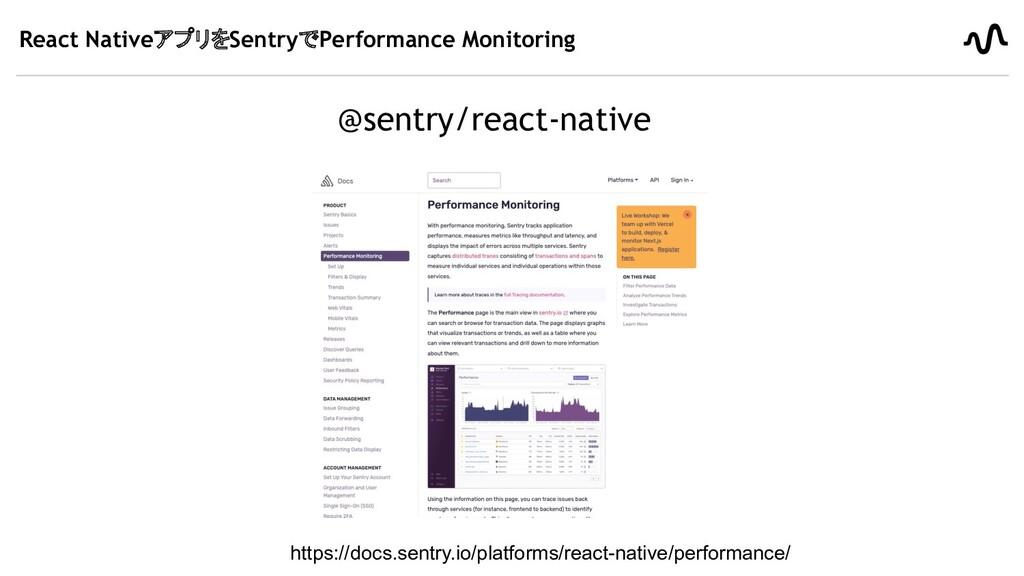 React NativeアプリをSentryでPerformance Monitoring @...