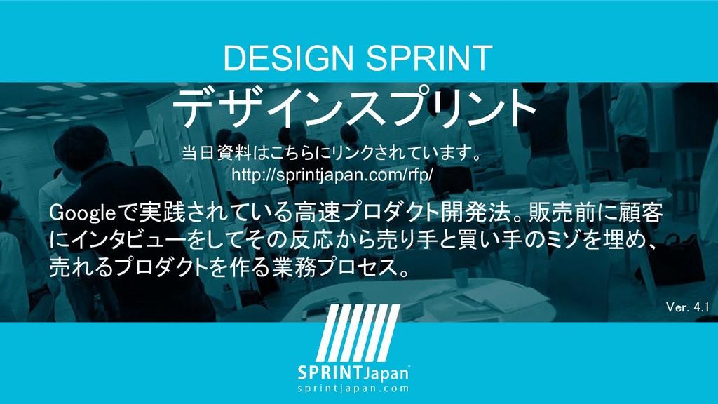 Ver. 4.1 DESIGN SPRINT デザインスプリント Googleで実践されている...