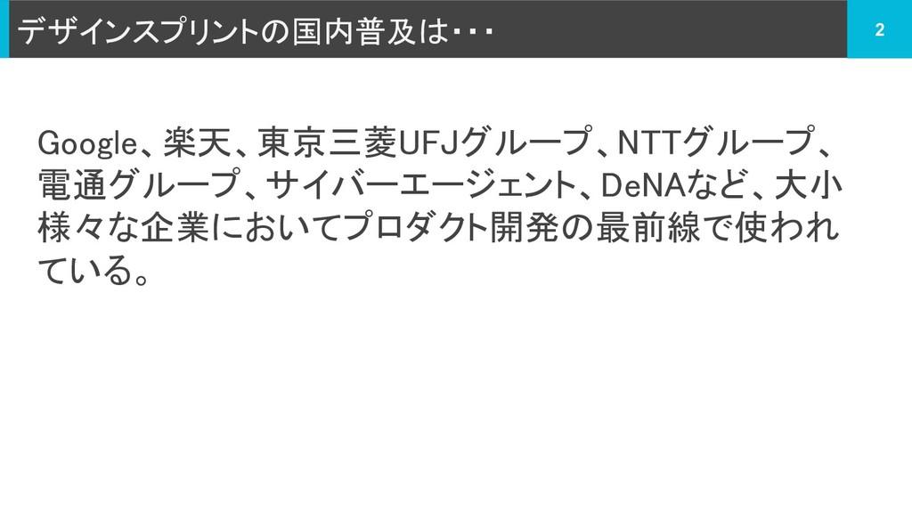 デザインスプリントの国内普及は・・・ 2 Google、楽天、東京三菱UFJグループ、NTTグ...