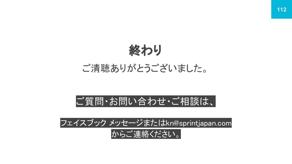 ご質問・お問い合わせ・ご相談は、 フェイスブック メッセージまたはkn@sprintjapan...