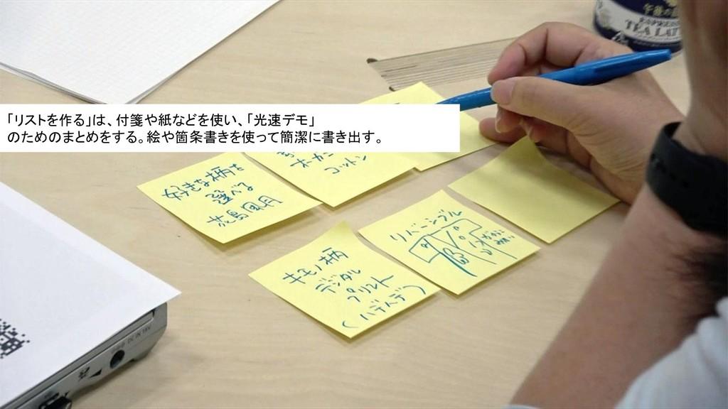 38 「リストを作る」は、付箋や紙などを使い、「光速デモ」 のためのまとめをする。絵や箇条書き...