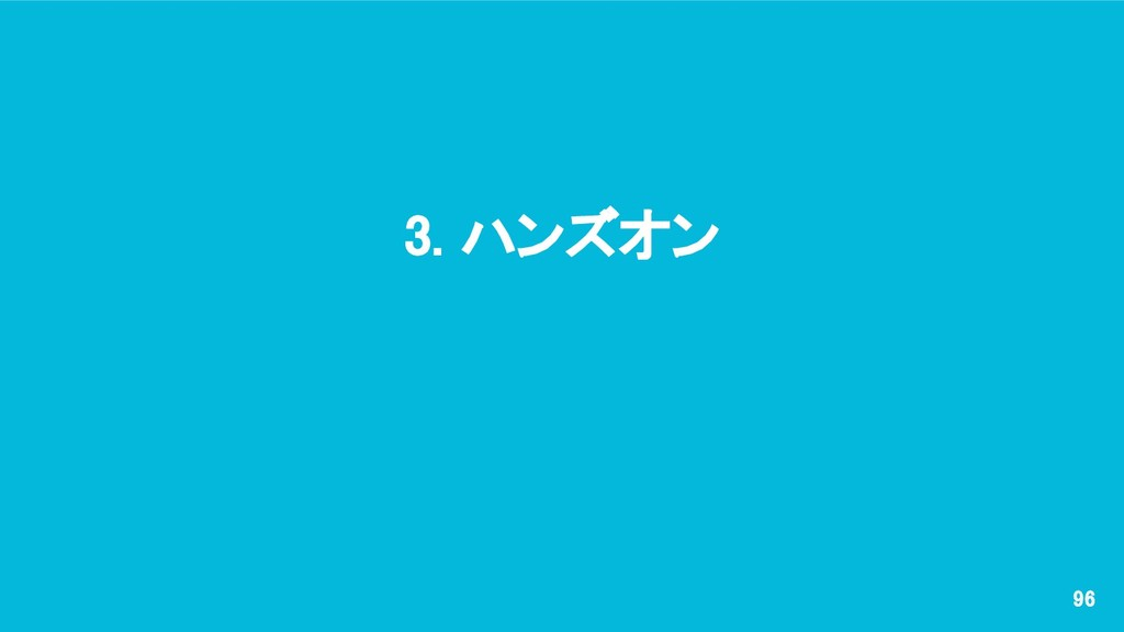 96 3. ハンズオン
