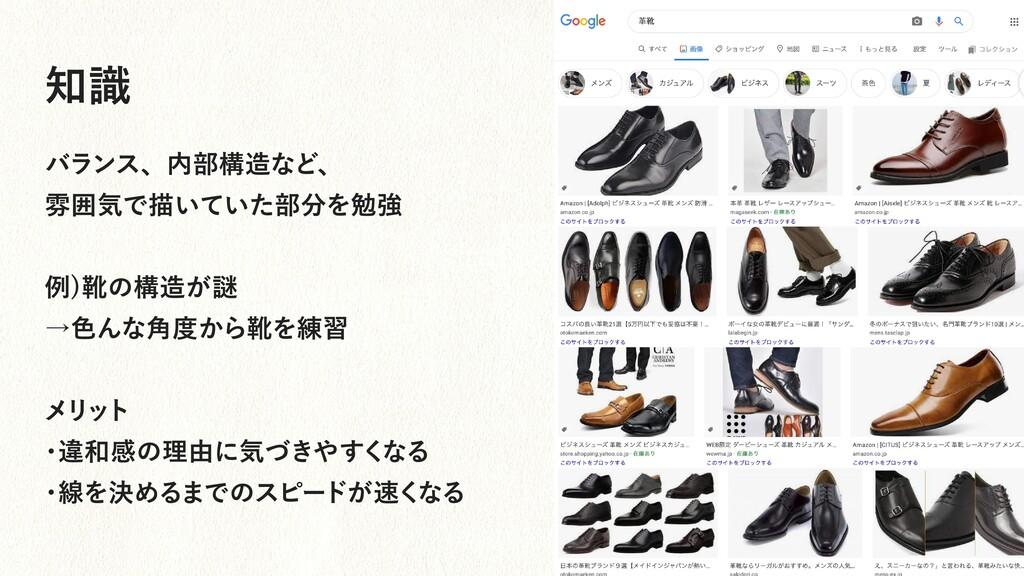 知識 バランス、内部構造など、  雰囲気で描いていた部分を勉強   例)靴の構造が謎  →色ん...