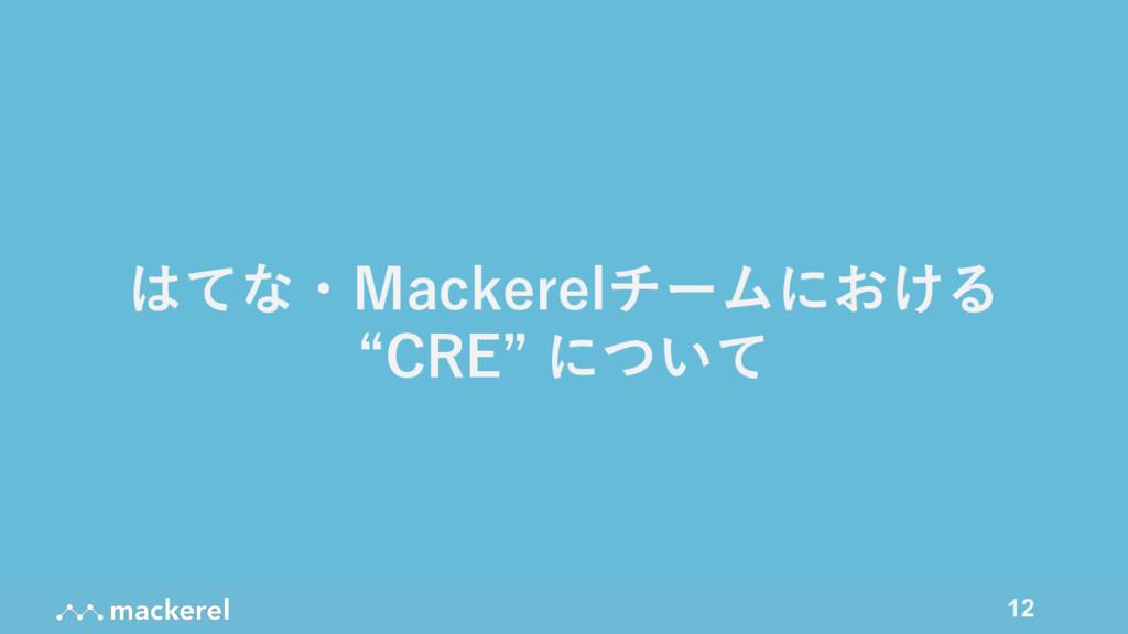 """12 はてな・Mackerelチームにおける """"CRE"""" について"""