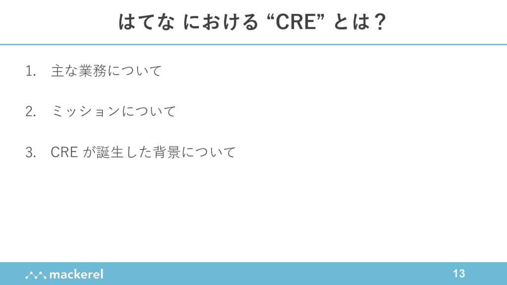 """13 はてな における """"CRE"""" とは? 1. 主な業務について 2. ミッションについて ..."""