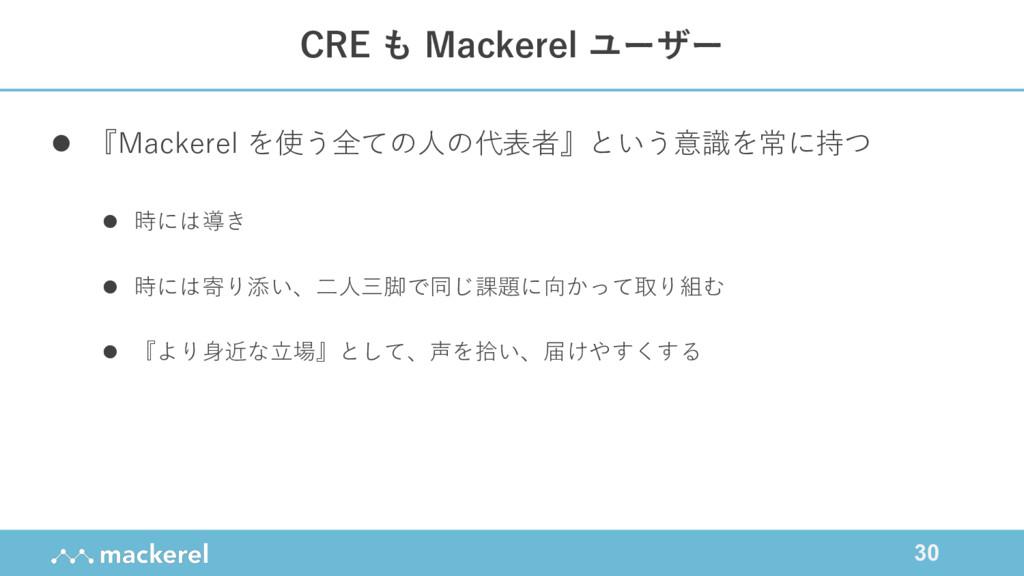 30 l 『Mackerel を使う全ての⼈の代表者』という意識を常に持つ l 時には導き l...