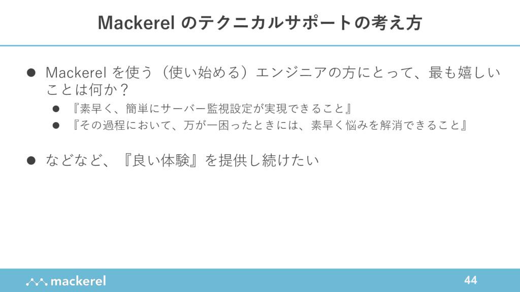 44 l Mackerel を使う(使い始める)エンジニアの⽅にとって、最も嬉しい ことは何か...