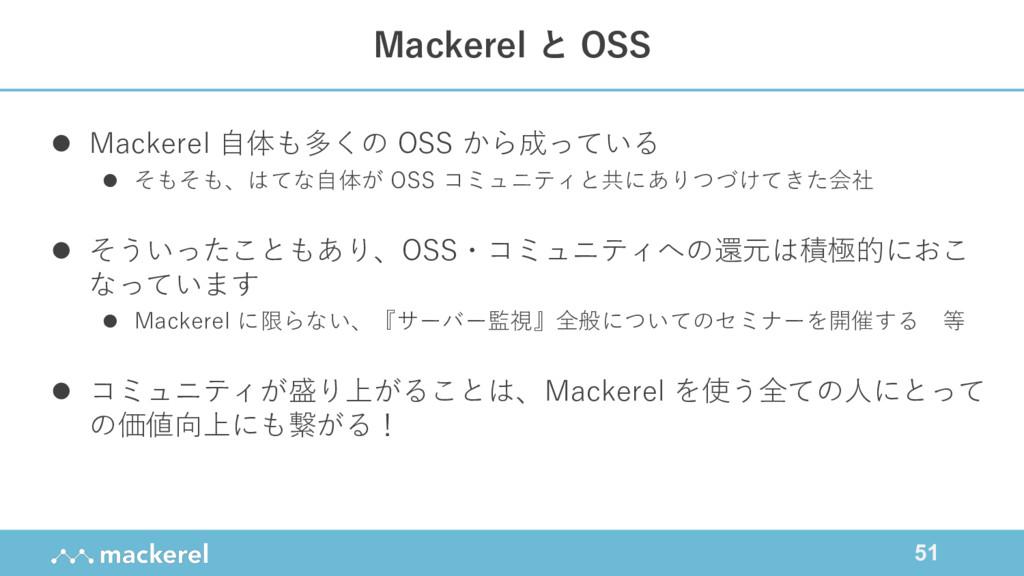 51 l Mackerel ⾃体も多くの OSS から成っている l そもそも、はてな⾃体が ...