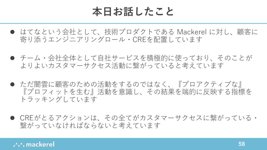 58 l はてなという会社として、技術プロダクトである Mackerel に対し、顧客に 寄り...