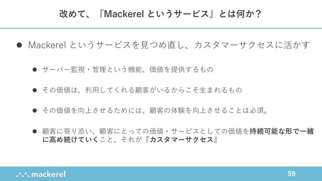 59 l Mackerel というサービスを⾒つめ直し、カスタマーサクセスに活かす l サーバ...