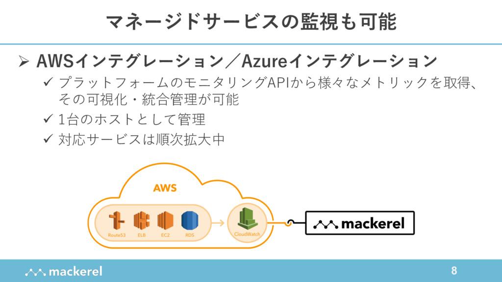 8 マネージドサービスの監視も可能 Ø AWSインテグレーション/Azureインテグレーション...