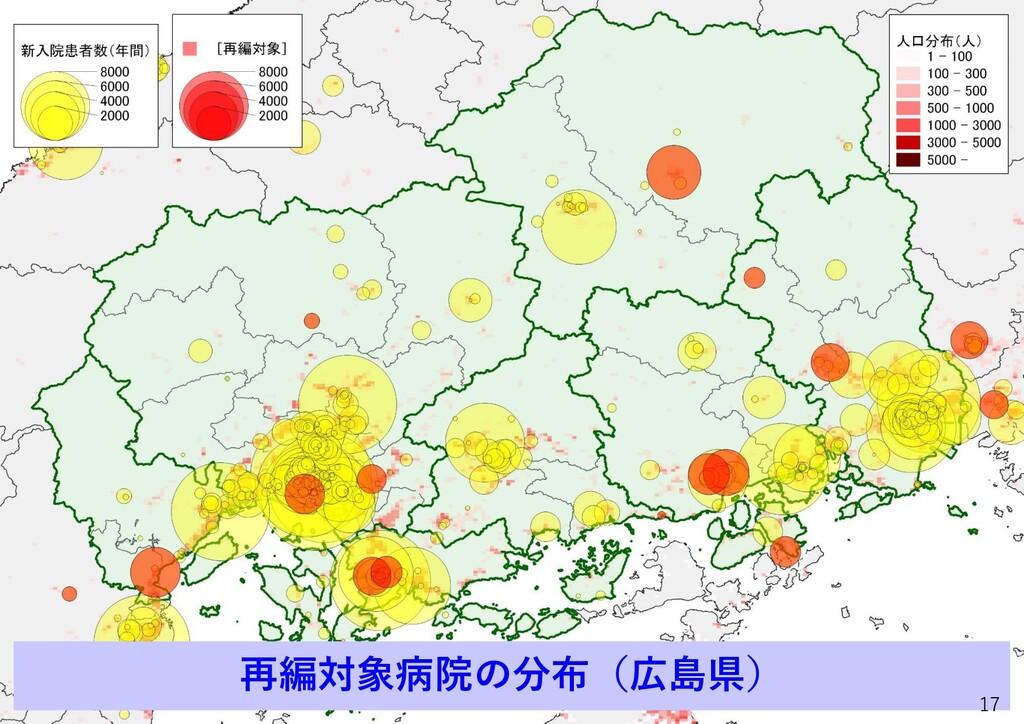 再編対象病院の分布(広島県) 17