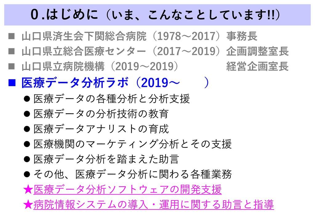 0.はじめに(いま、こんなことしています!!)  山口県済生会下関総合病院(1978~201...