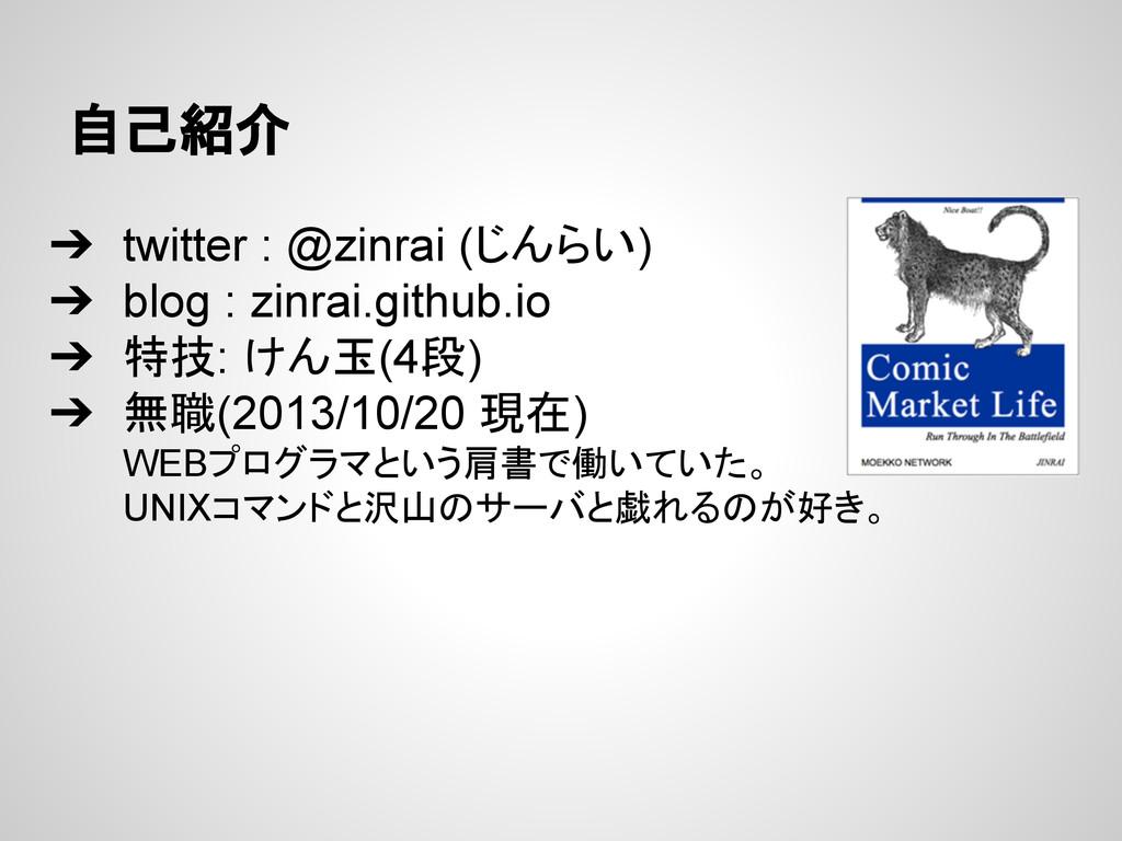 自己紹介 ➔ twitter : @zinrai (じんらい) ➔ blog : zinrai...