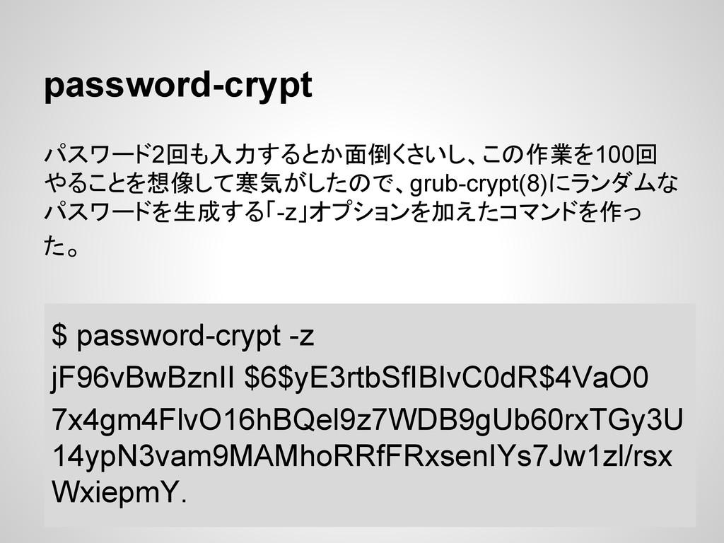 password-crypt パスワード2回も入力するとか面倒くさいし、この作業を100回 や...