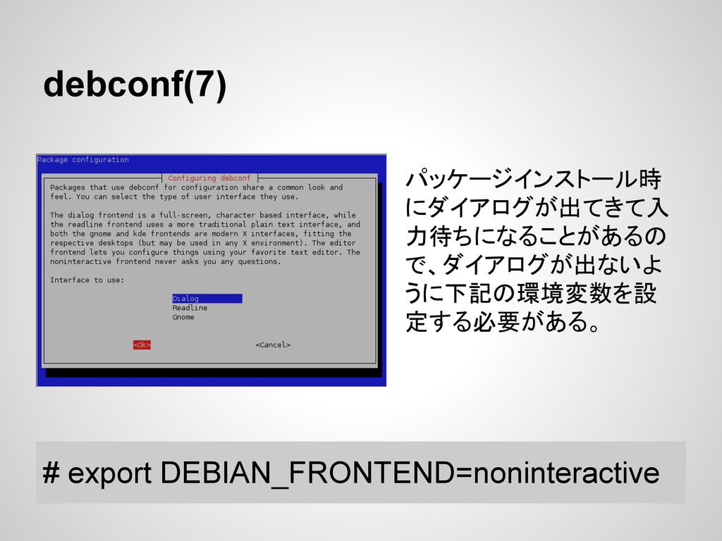 debconf(7) # export DEBIAN_FRONTEND=noninteract...