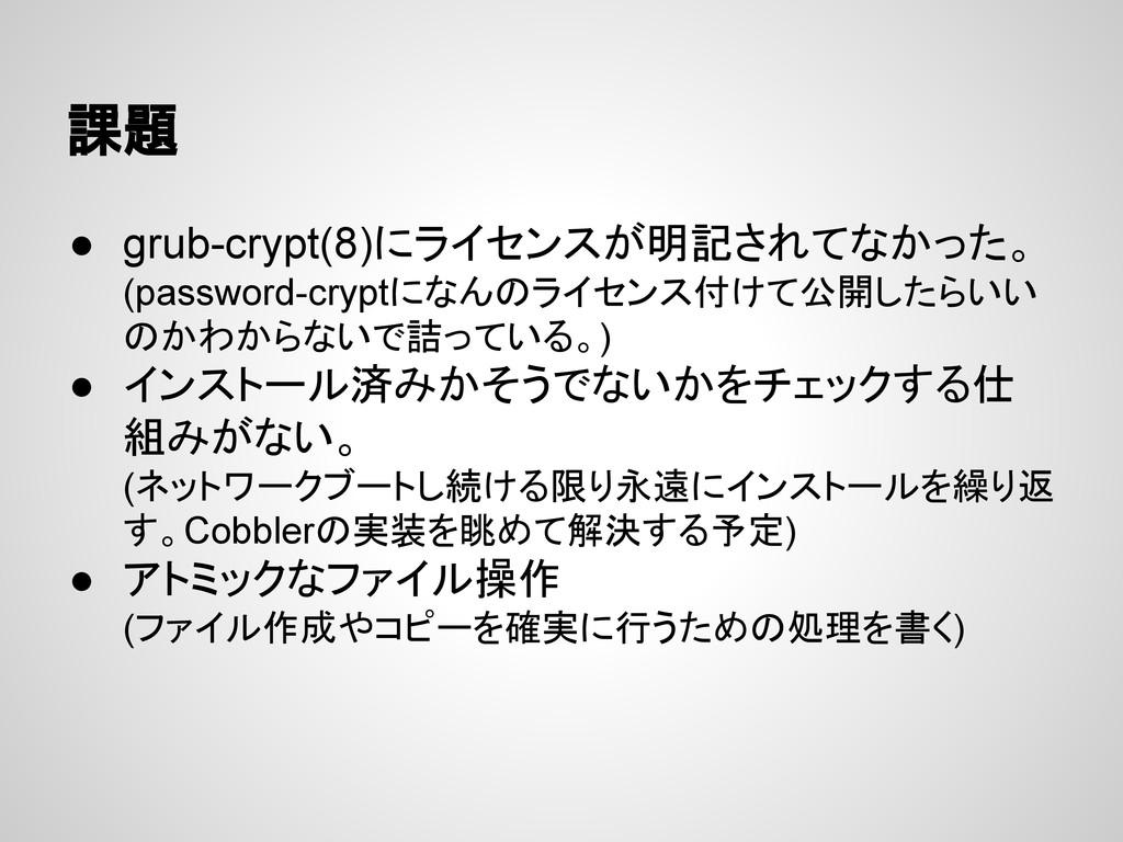 課題 ● grub-crypt(8)にライセンスが明記されてなかった。 (password-c...