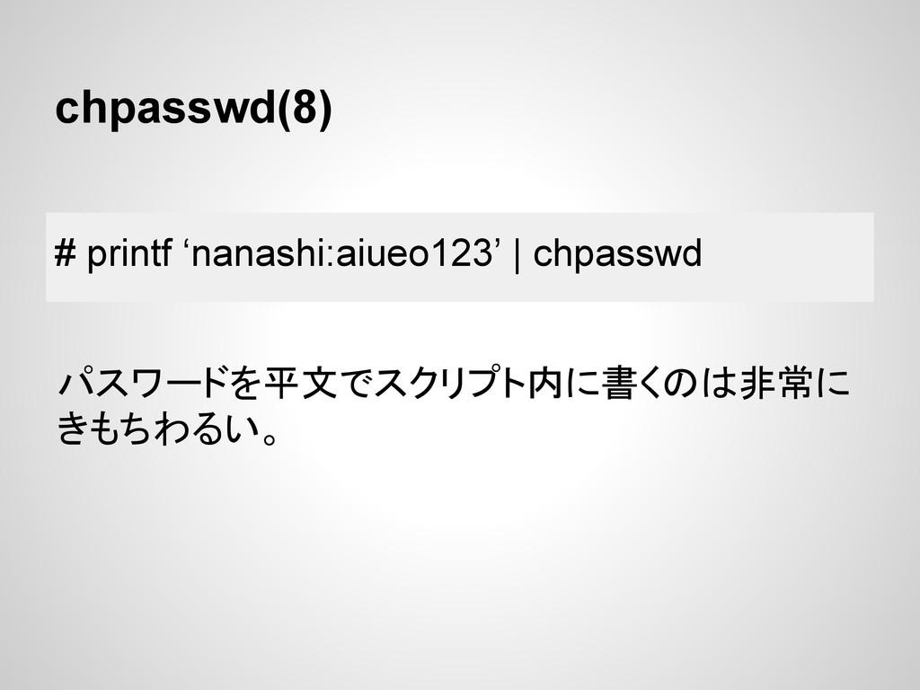 chpasswd(8) # printf 'nanashi:aiueo123' | chpas...