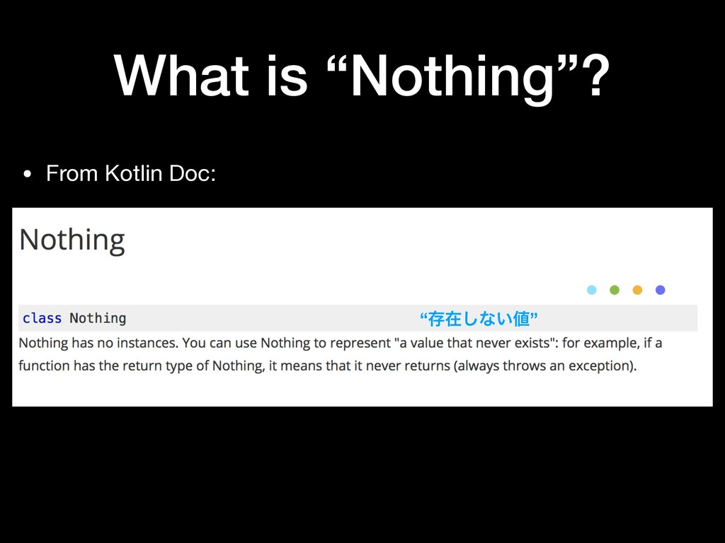 """What is """"Nothing""""? • From Kotlin Doc: """"ଘࡏ͠ͳ͍"""""""