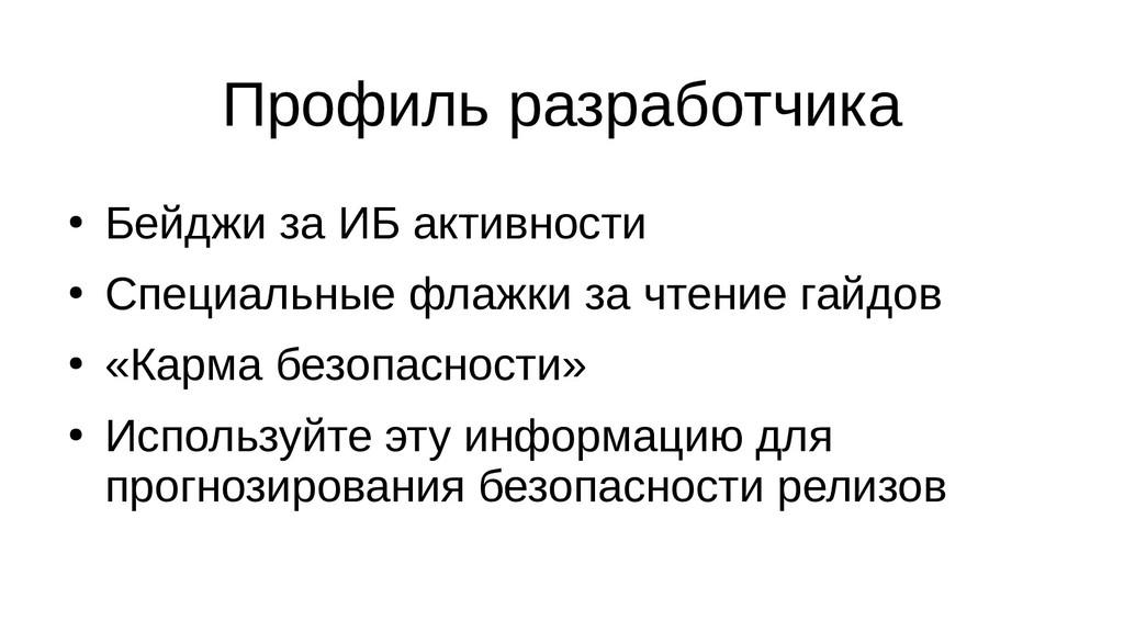Профиль разработчика ● Бейджи за ИБ активности ...