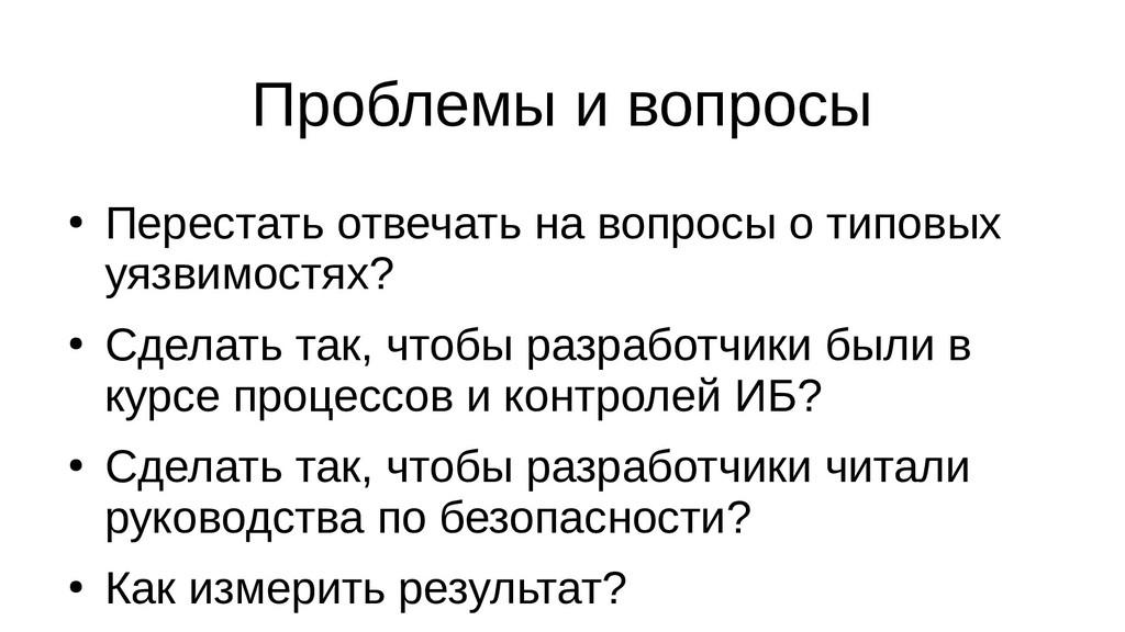 Проблемы и вопросы ● Перестать отвечать на вопр...