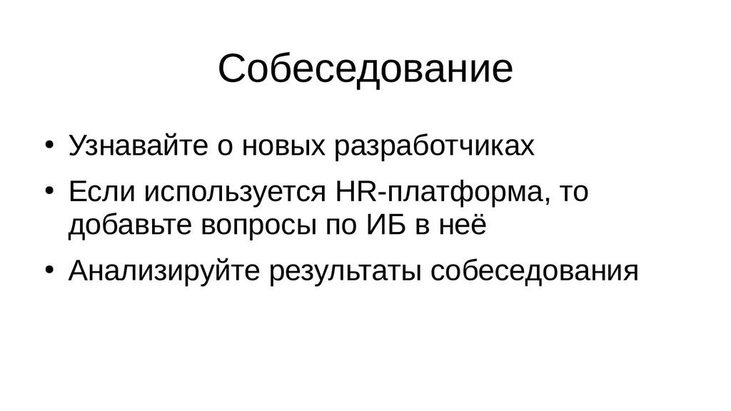 Собеседование ● Узнавайте о новых разработчиках...
